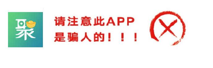 聚优钱iOS无故封号,客服也联系不上!