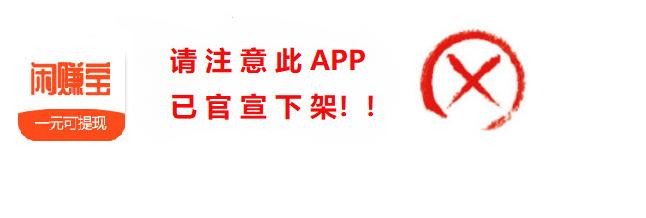 闲赚宝app已官宣停止服务,别再瞎搞啦!