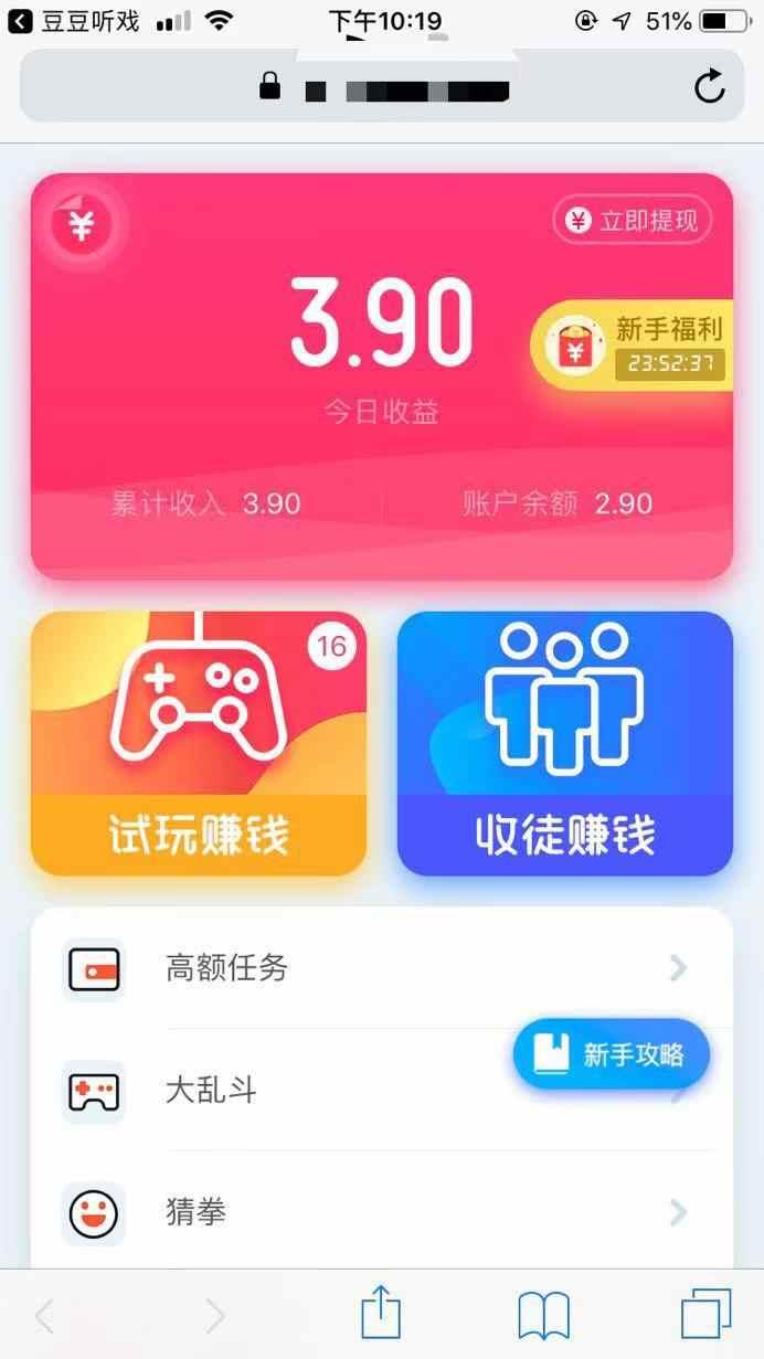 iMoney爱盈利iOS