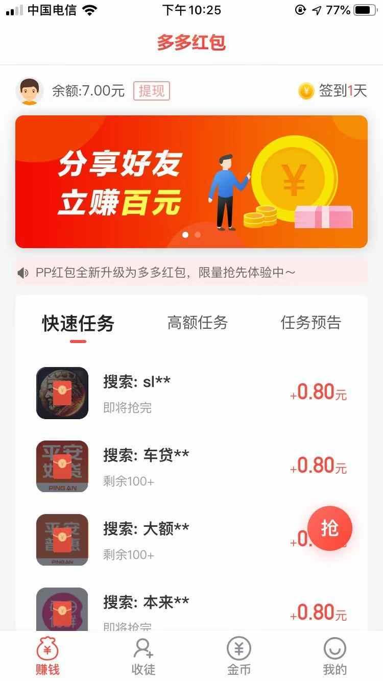 多多红包iOS