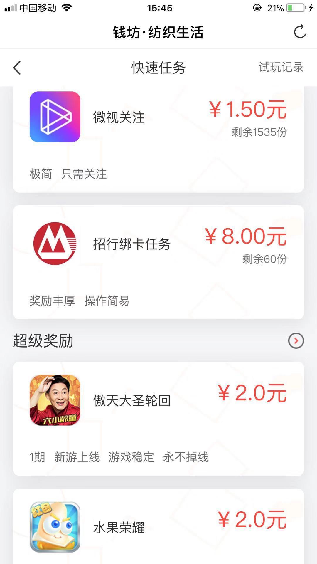 钱坊iOS
