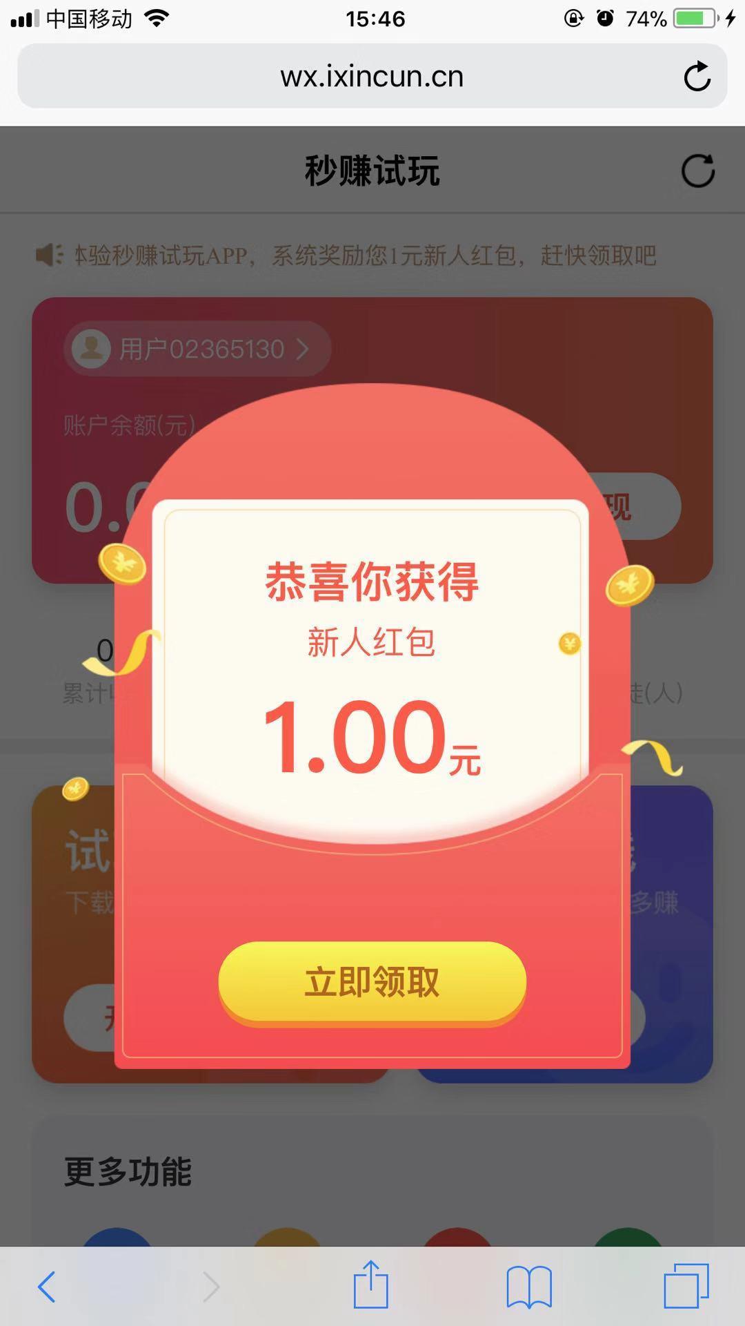 秒赚试玩iOS