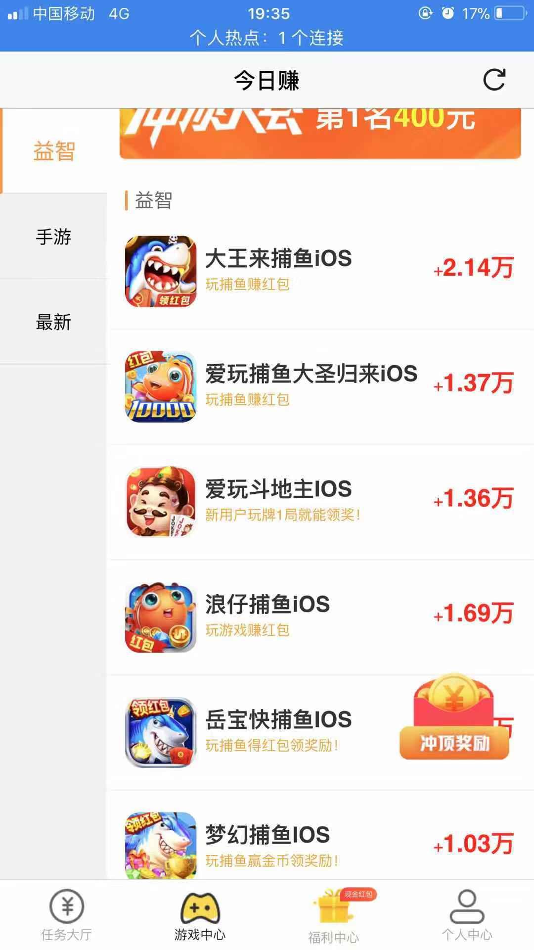 今日赚iOS