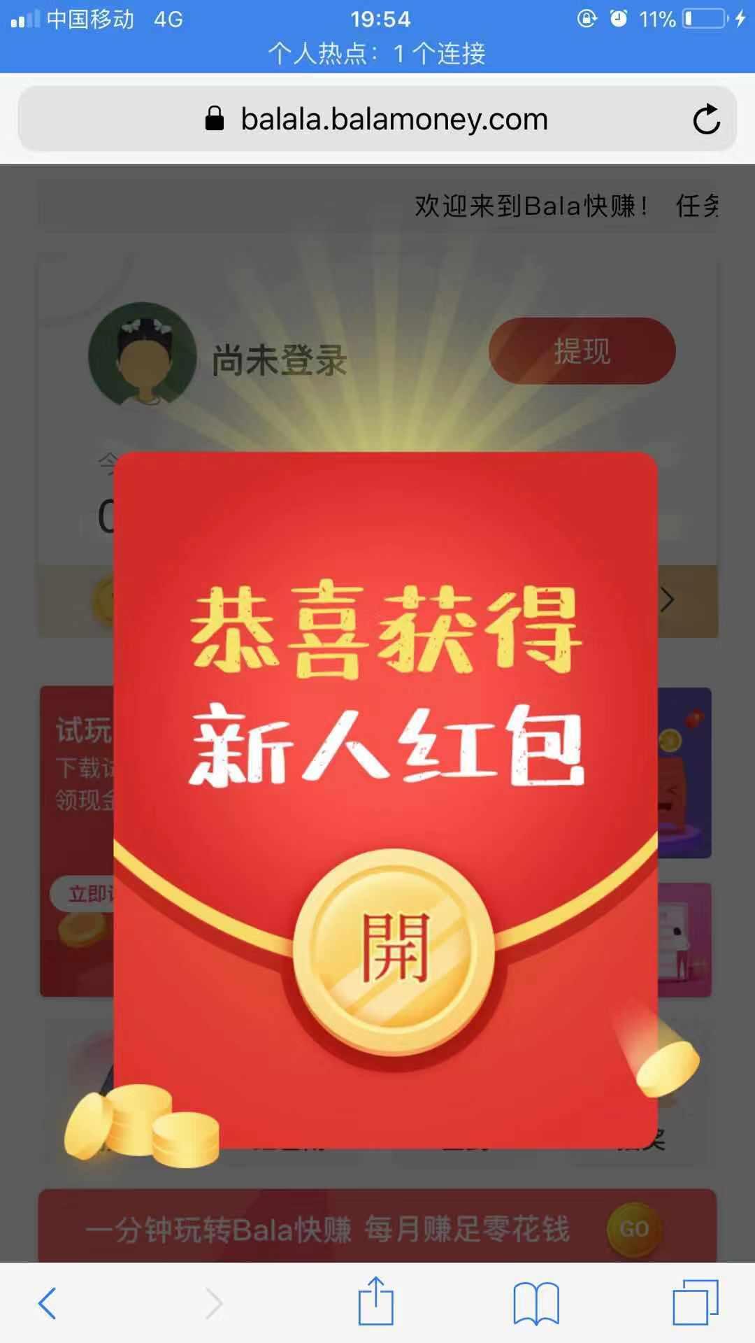 熊猫试玩iOS