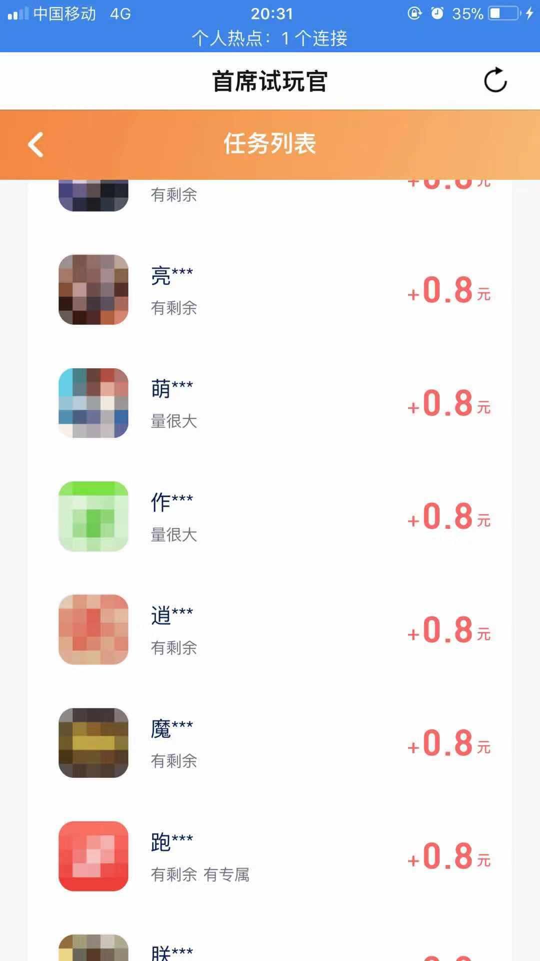 首席试玩官iOS