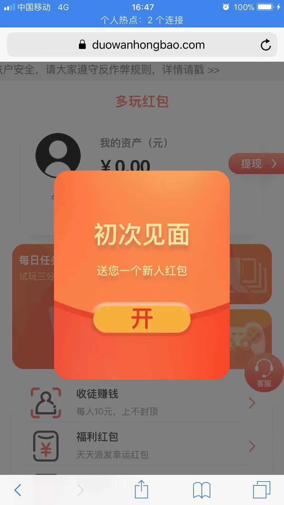 多玩红包iOS
