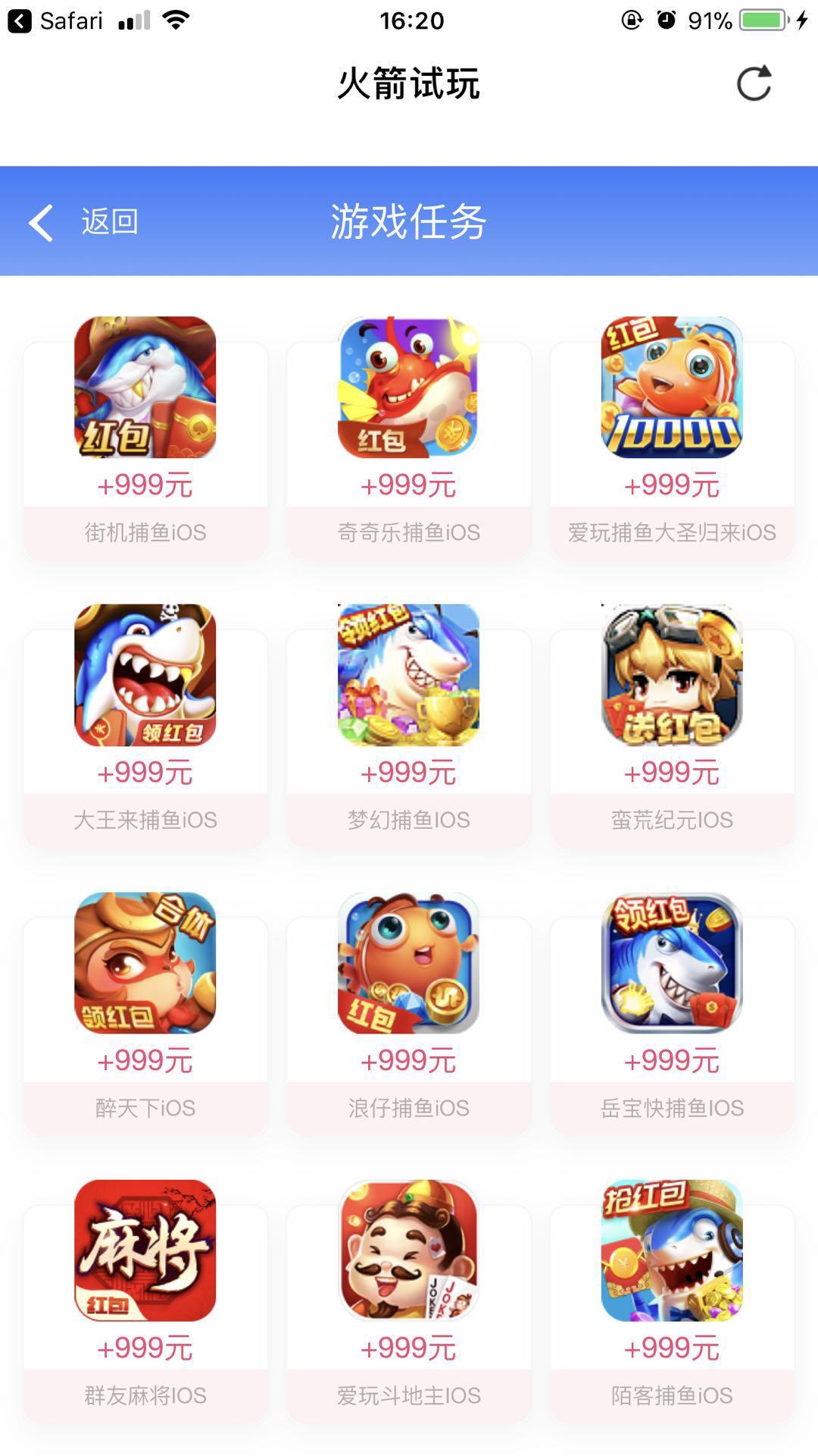 火箭试玩iOS