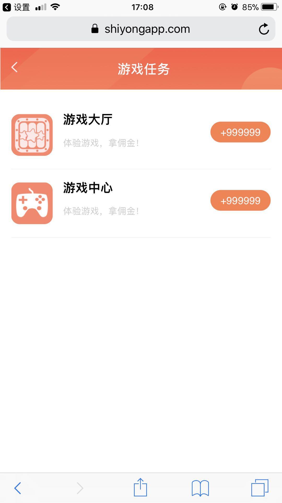 试用宝iOS