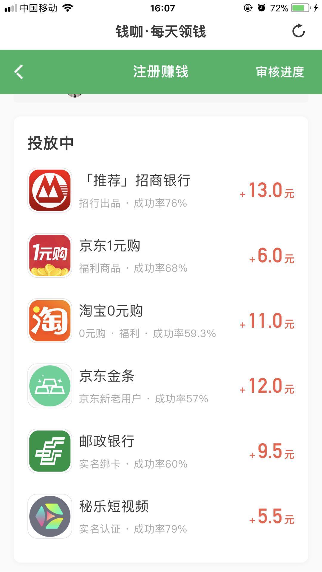 钱咖iOS