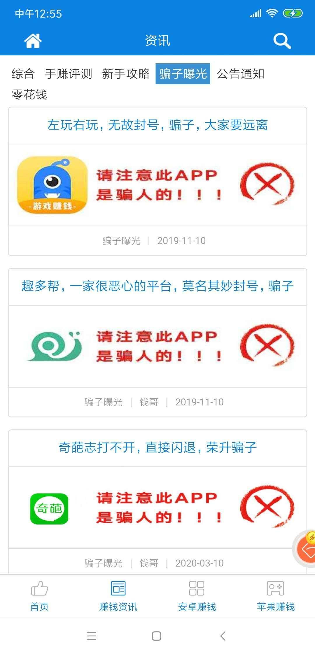 手赚最前线iOS