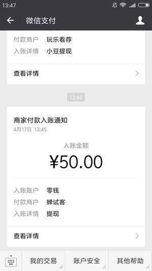 蝉试客iOS