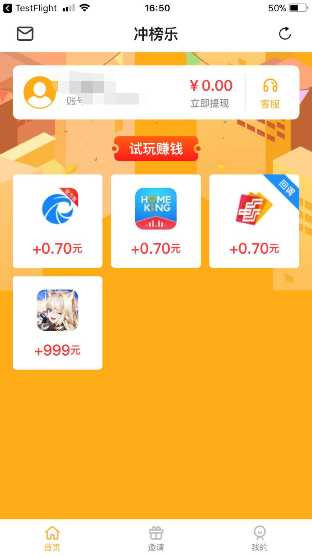 冲榜乐iOS