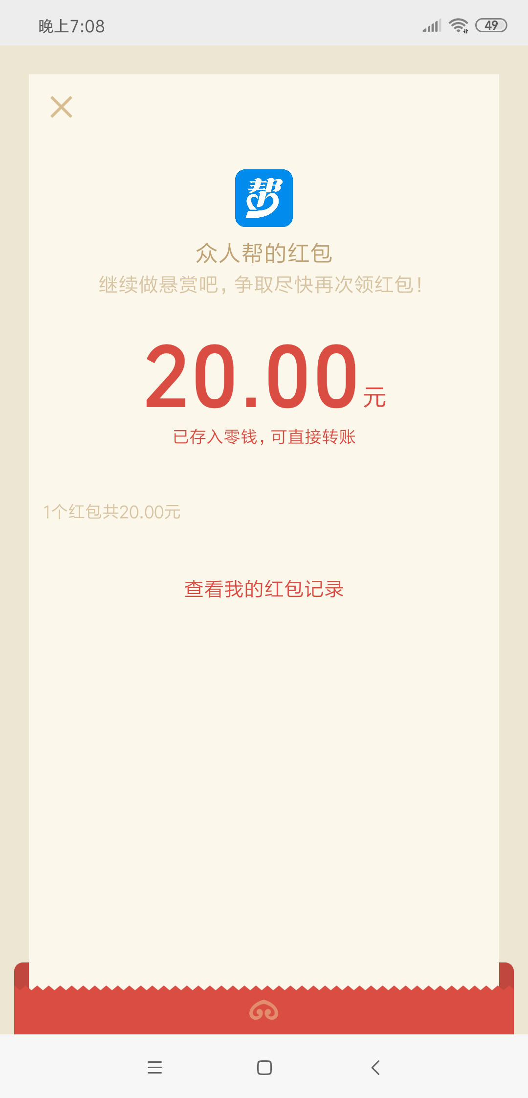 众人帮iOS