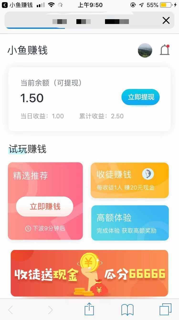 小鱼赚钱iOS